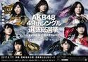 「AKB48総選挙」今年もフジで生中継!3連覇かかる指原「出るからには1位」