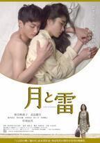 高良健吾、初音映莉子と体を重ねバックハグ…『月と雷』ポスター解禁