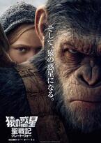 新『猿の惑星』最終章、10月公開決定!シーザーと謎めいた少女のポスター到着