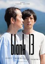 齊藤工監督×高橋一生『blank13』2月公開へ!「一緒に育てていただきたい」