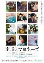 【特報映像】臼田あさ美、太賀&オダギリジョーの間で揺れる…『南瓜とマヨネーズ』