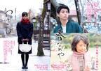 【特報映像】芳根京子主演作から吉行和子&村上虹郎共演作まで短編映画が8月公開へ