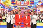 """「東京フレンドパーク」復活第2弾!TBS""""7月ドラマ""""俳優が集結"""