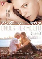 嫉妬するほど美しい…ジェンダーレスなトップモデル、エリカ・リンダー映画初主演作が公開へ