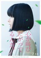 【予告編】中島健人&芳根京子らの切ない恋心が交差する…『ここさけ』