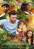 【予告編】すみれ、ハリウッドデビュー作は感涙の物語『アメイジング・ジャーニー』