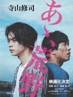 菅田将暉×ヤン・イクチュンの特別帯で原作本が新装発売! 『あゝ、荒野』