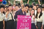 山崎賢人、圧巻のリーゼント女子中高生たちに「グレートですね!」