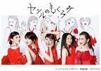 真木よう子「セシルのもくろみ」、人気イラストレーター・maegamimamiとコラボ!