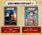 """『パイレーツ』×「ワンピース」夢の""""2大海賊""""アートが実現!"""