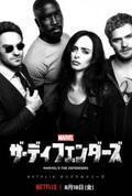 デアデビルらマーベル×Netflixの最新ヒーローチーム誕生!「Marvel ザ・ディフェンダーズ」