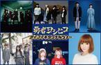 山田孝之主演「勇者ヨシヒコ」最初で最後のファン感謝祭!ライブ出演者が決定