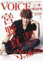 宮野真守「ずっと劣等感を抱いていた」意外な一面を告白!「VOICE STARS」表紙解禁