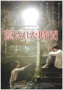 【予告編】カン・ドンウォン、時を超えて初恋の人に逢いに…『隠された時間』