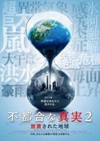 ドナルド・トランプ「地球温暖化が必要だ!」『不都合な真実2』皮肉混じる特報公開