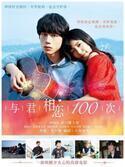 miwa×坂口健太郎W主演『君と100回目の恋』、中国で公開&リメイク決定!