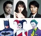 山田孝之、憧れのバットマン役に!鷹の爪団&DCコラボ作の声優決定