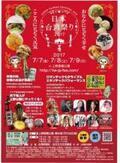 縁結びパワー炸裂、台湾カルチャーを満喫する3日間!「日本台湾祭り2017」上野で開催