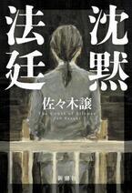 直木賞作家・佐々木譲の「沈黙法廷」がWOWOWでドラマ化!