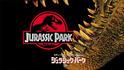"""夏は恐竜!""""2週連続 ジュラシック祭り""""放送!金曜ロードSHOW!"""