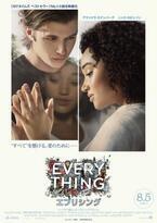 近くにいるのに会えない…すべてをかけて恋する少女のピュアラブ『エブリシング』8月公開