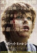 【予告編】ある少年の失踪が新たな惨劇を生む…『ボーイ・ミッシング』公開決定