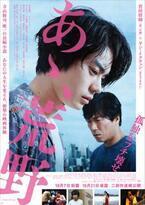 【予告編】菅田将暉&ヤン・イクチュンの運命的な出会い…『あゝ、荒野』
