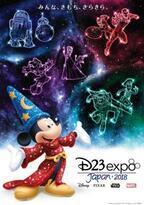 星空のようにキラめいて!「D23 Expo Japan 2018」特別なショー&プレゼン公開