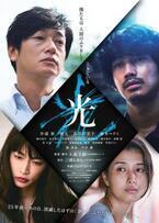 井浦新主演『光』、不穏な物語の再始動感じさせるポスター公開