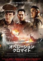 """【予告編】リーアム・ニーソンも出演!朝鮮戦争の""""伝説の作戦""""描く『オペレーション・クロマイト』"""