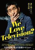 萩本欽一、最初で最後のドキュメンタリー映画公開『We Love Television?』