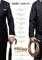 『キングスマン』続編、2018年1月公開決定!コリン・ファースも闘う新予告到着