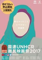 「国連 UNHCR 難民映画祭」が今年も開催! 過去最大規模の全国6都市にて上映