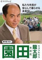 トレエン斎藤、月9初出演で篠原涼子のライバルに! 「憧れのキムタクのあとを追っている」