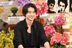 山崎賢人、仲間たちが語る22歳の素顔とは!?「A-Studio」