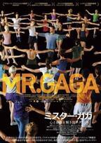 ナタリー・ポートマンも絶賛! ダンスドキュメンタリー『ミスター・ガガ』10月公開