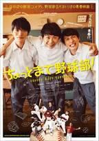 須賀健太×小関裕太×山本涼介、ほのぼのビジュアル完成『ちょっとまて野球部!』