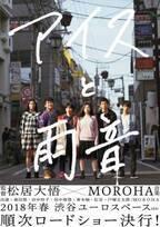 松居大悟監督最新作『アイスと雨音』ティザービジュアル完成! 来春公開へ