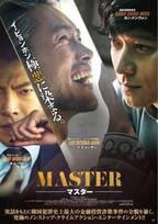 イ・ビョンホンが極悪に染まる…カン・ドンウォン&キム・ウビン共演『MASTER』最新予告