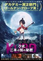 映画賞を席巻! 日本を舞台に描くストップモーションアニメがついに上陸『KUBO』