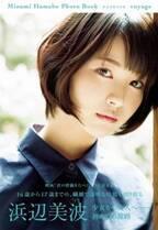 浜辺美波、17歳の誕生日に写真集発売! 早くも重版決定