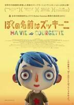 アカデミー賞ノミネートアニメ『ぼくの名前はズッキーニ』公開決定