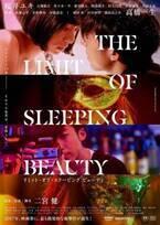 桜井ユキ×高橋一生『THE LIMIT OF SLEEPING BEAUTY』現実と妄想が交錯する予告到着