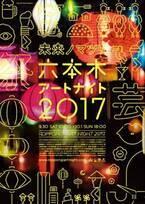 蜷川実花の極彩色の世界観が六本木を染める! 「六本木アートナイト 2017」開催