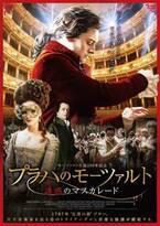 『アマデウス』以来の本格モーツァルト映画、公開決定!主演は『ダンケルク』の新鋭