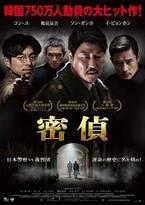 イ・ビョンホンら韓国スター集結! 疑うべきは敵か味方か…『密偵』予告解禁