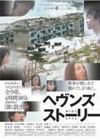 瀬々敬久監督「これが最後の機会」と万感の想い『ヘヴンズ ストーリー』BD&DVD化