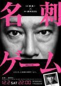 堤真一×岡田将生、鈴木おさむ原作「名刺ゲーム」で共演!「物作りに対する警鐘も」