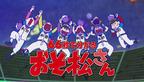 「おそ松さん」66秒で分かる第1期ふり返り紹介映像公開!