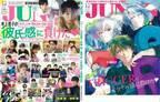 竹内涼真ら最旬俳優と共に「TRIGGER」が初登場!「JUNON」裏表紙に